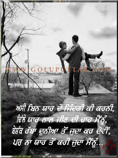 True Punjabi Sad Quotes For Couples In Love Photos And Ideas