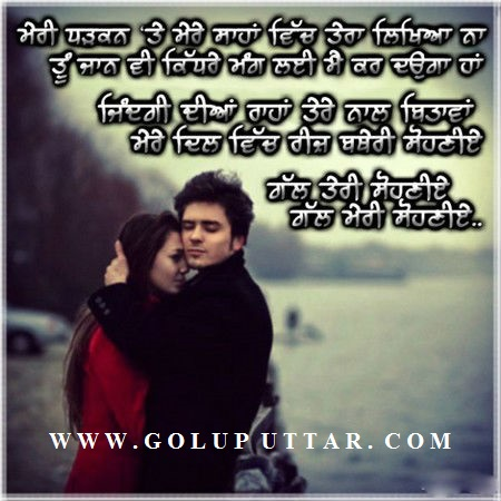 Sorry Quotes Images In Punjabi Wallpapersharee Com