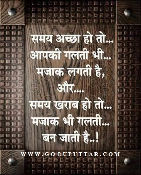 Best Hindi Quotes About Importance Of Time