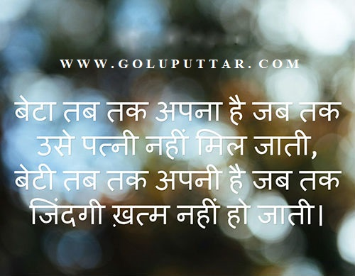 hindi daughter quotes-8426