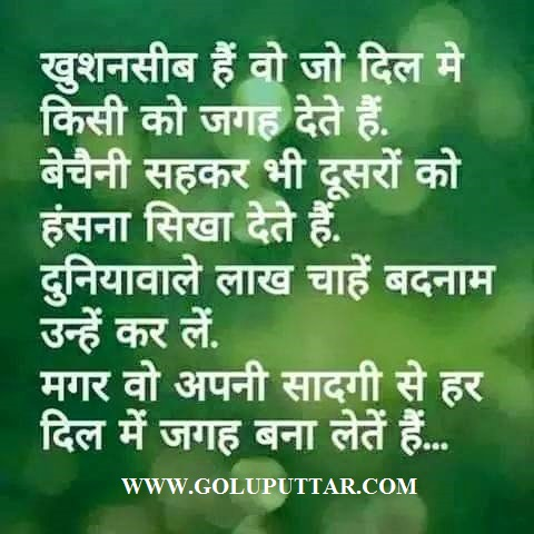 hindi inspirational thought of day quotes all of us