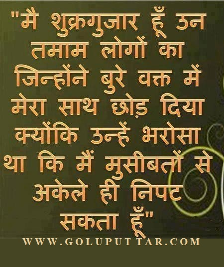 Best Hindi Motivational Quotes And Sayings U2013 I Am Thankful To All Those Who  Left Me Alone