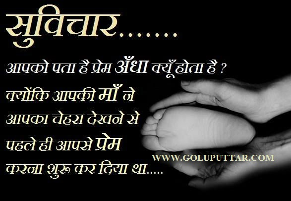 Quotes For Mothers Love Custom Best Quotes About Mother In Hindi  Mother's Love Is Blind