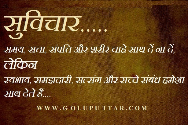thought for the day in hindi To help you with the same, below are some hindi shayaris, messages and  quotes that you can send to your mother and express your love for.