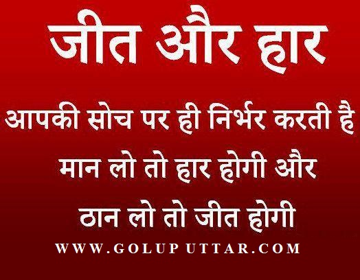 best hindi quotes and thoughts about struggle