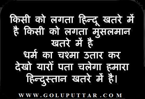 best quotes about love with country in hindi thoughtful message