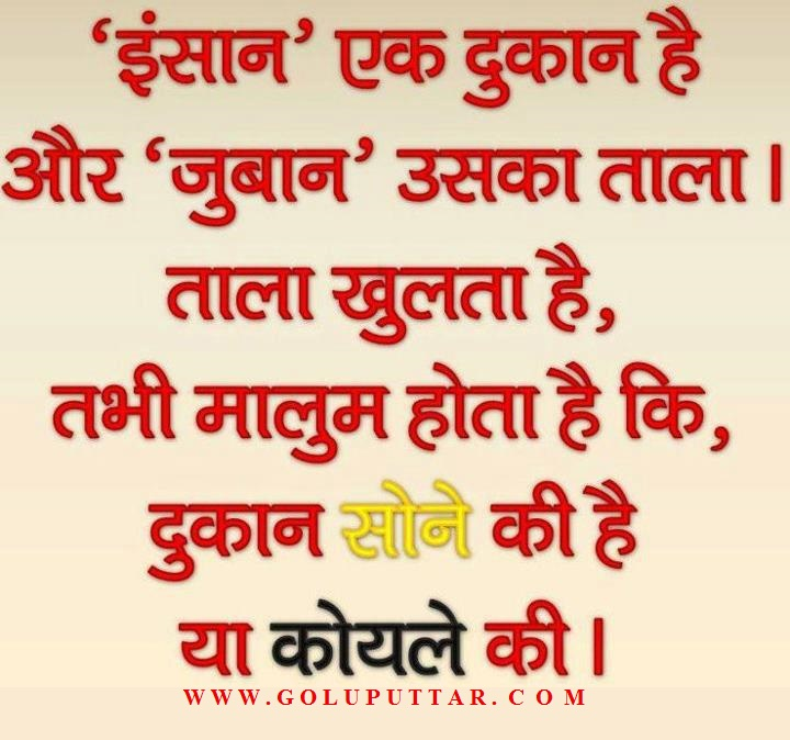 Best Quotes And Saying In Hindi Speak Polite Always Photos And