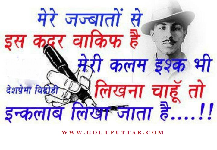 Best Hindi Sayings About Bhagat Singh Quotes – I Love My Country