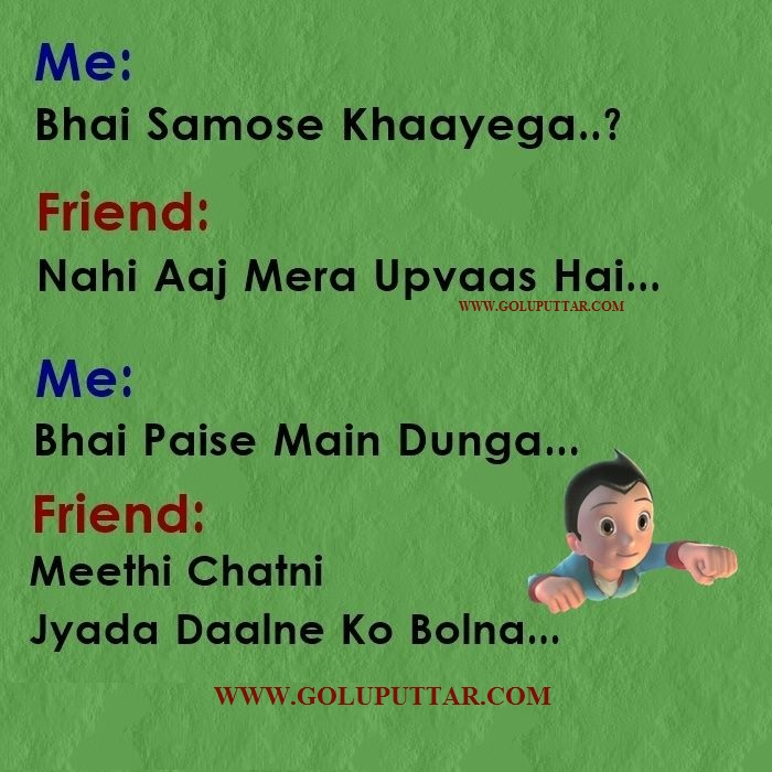 friend jokes hindi