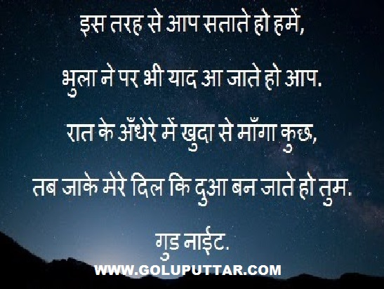 Brilliant Good Night Quote And Messages For Girls Goluputtar Com