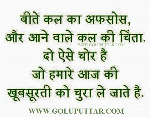 Hindi thought of the day - u8876765v5c65c