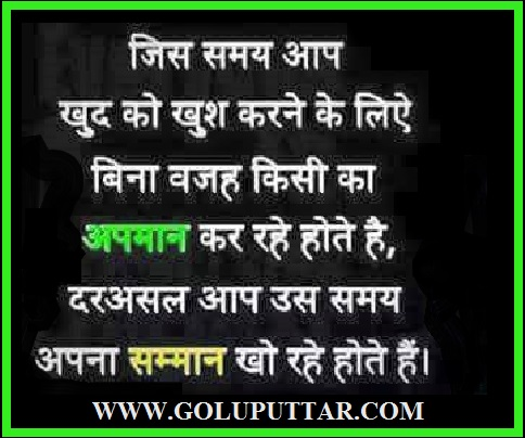 Self Respect Quotes Images In Hindi Images Hd Download