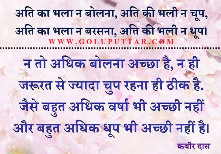Best Hindi Quotes And Thoughts Of Kabir Das Extent Of Everything