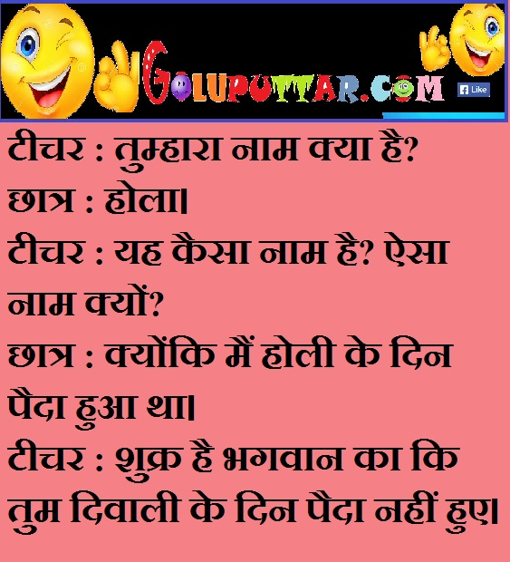 Best funny hindi jokes on teachers and students