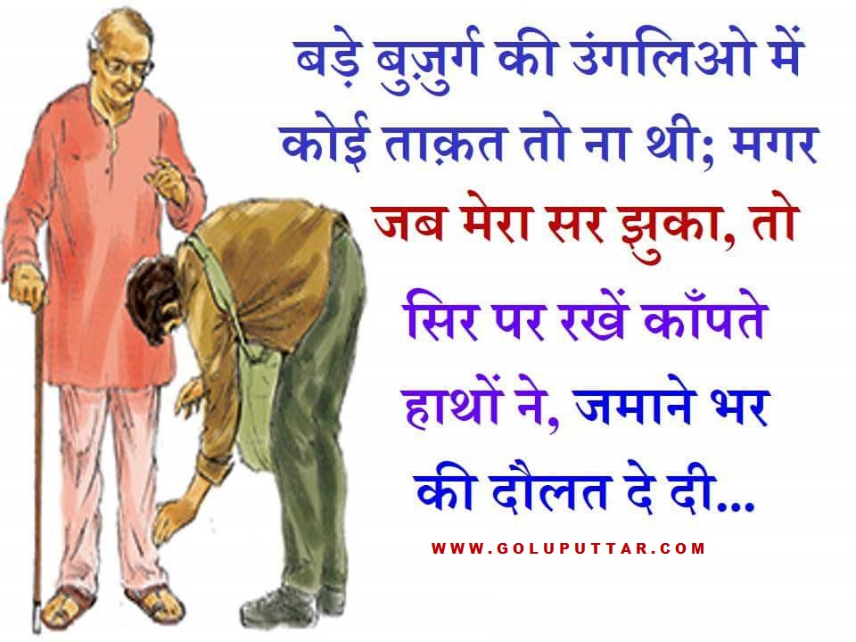 best parents quotes in hindi about father and mother sacrifice