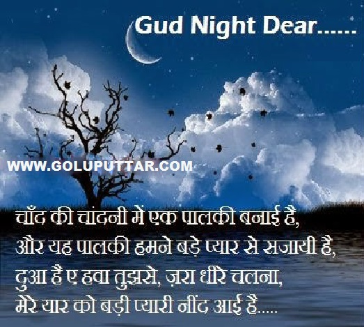 Romantic goodnight message in hindi - y78v6675cv55cv