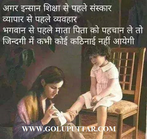 best parents quotes in hindi about father and mother