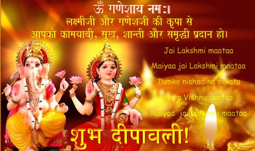 Happy diwali wishes and greetings in hindi shubh deepavali photos beat hindi diwali greetings uytyc54x54x m4hsunfo
