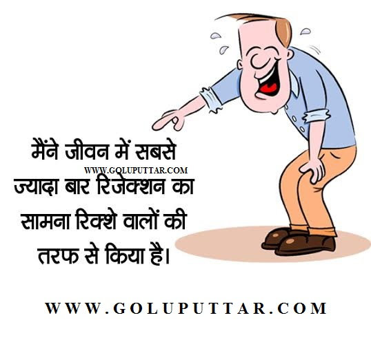 best funny hindi jokes - v65cv45x6c4