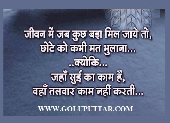 Inspirational Thoughts About Life Endearing Best Inspirational Quotes In Hindi  Everyone Is Important In Our