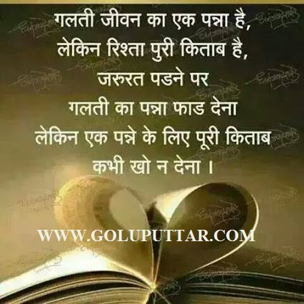 best hindi thought of the day - hjgvyc545ecrvrrxxxrccr