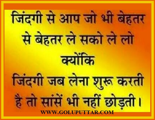 Best Hindi Quotes About Life S Mantra Photos And Ideas Goluputtar Com