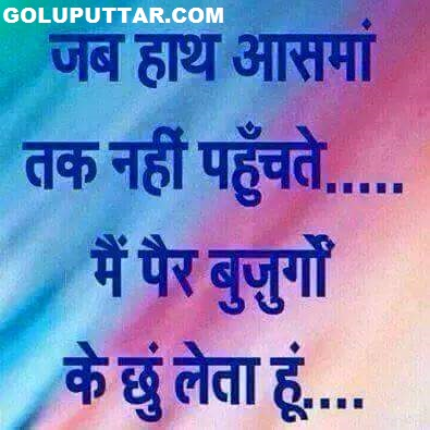 Amazing Motivational Quote And Thought I Respect Elders Goluputtar