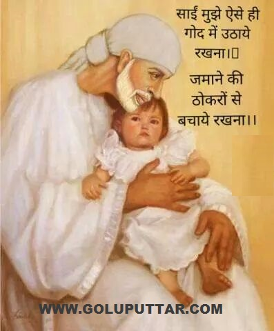 Photo Collection Sai Baba Wise Quote