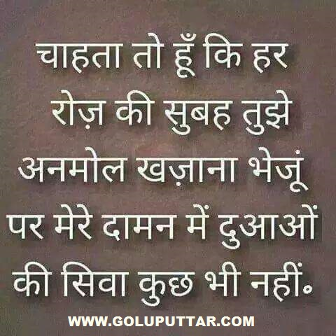 inspirational Hindi thought - u6656c54xer