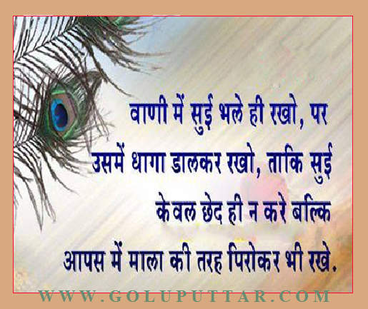best inspirational hindi quotes and thoughts be polite