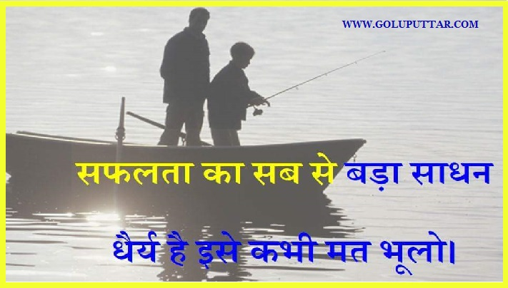 patience quotes sayings pictures motivational hindi quote 55c6c45c43345354