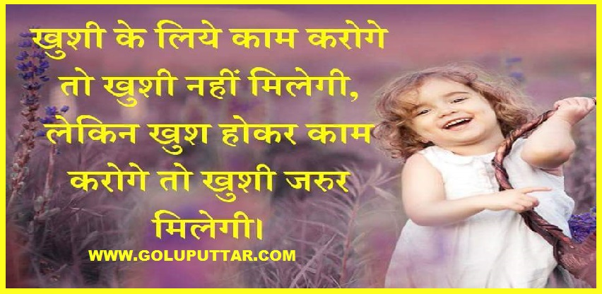 motivational Hindi Quote - 65c443x4x43452z42z