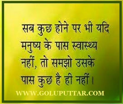 Health and fitness quotes in hindi