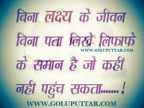 motivational Hindi Quote - 87b87b674cv454