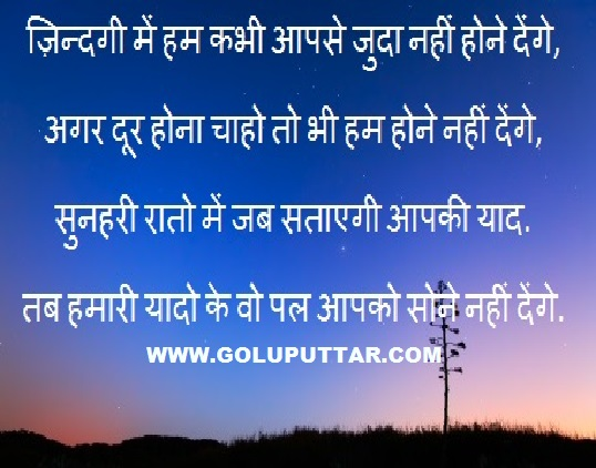 romantic good night quote and message in hindi - 787876677t