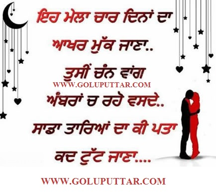 Best Punjabi Quote About Love Best Punjabi Facebook Status