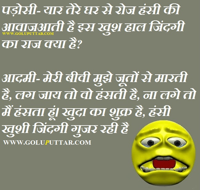 smile jokes hindi