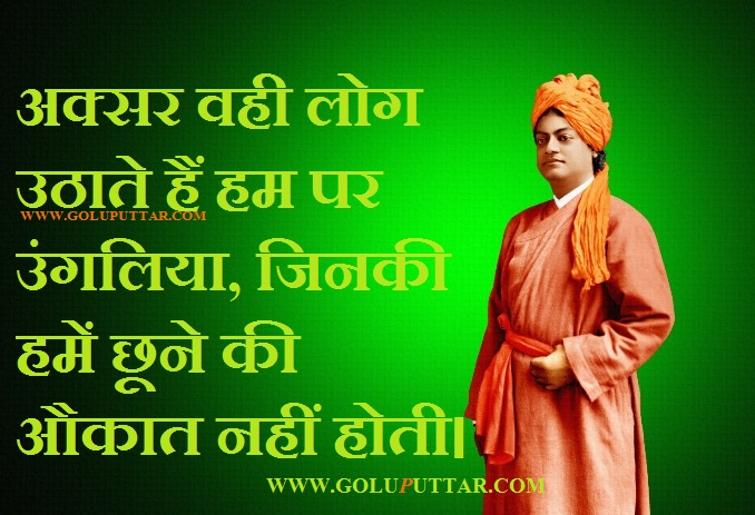 self respect in hindi 3 फ़रवरी 2016  आत्मसम्मान self respect quotes slogans and thoughts in hindi, famous  collection of hindi anmol vachan, anmol vichar, list of best.