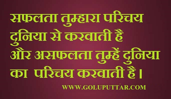 Inspirational Hindi Quotes -765765v765c
