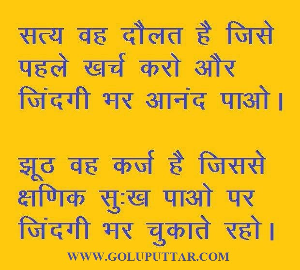 Download Slam Quotes About Truth: Truth Images In Hindi