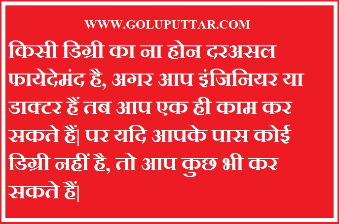 inspiring quotes for students in college in hindi www