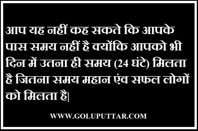 Awesome Inspirational Quote Words In Hindi Importance Of Time Goluputtar