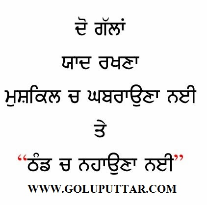 Awesome Funny Punjabi Quote And Sayings About Winter Goluputtar Com