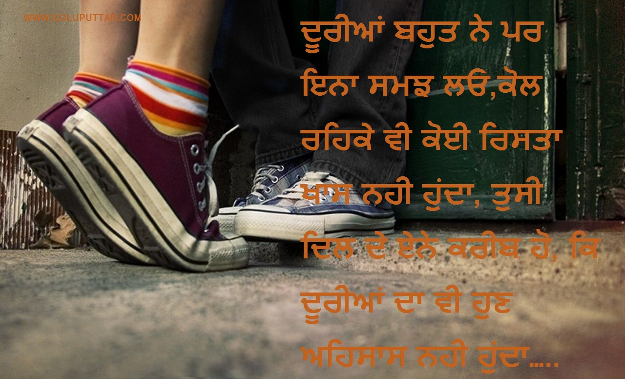 Nice Punjabi Love Quote And Shayari For Life Partner Photos And