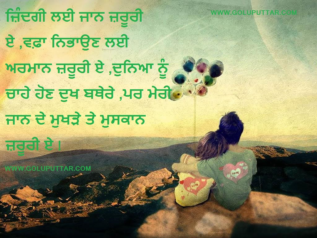 Cute Love Quotes For Her In Punjabi : Love Quotes Pics In Punjab...