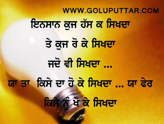 Cute Love Quotes For Her In Punjabi : Pics Photos - Punjabi Love Quotes In English Cute Love Quotes
