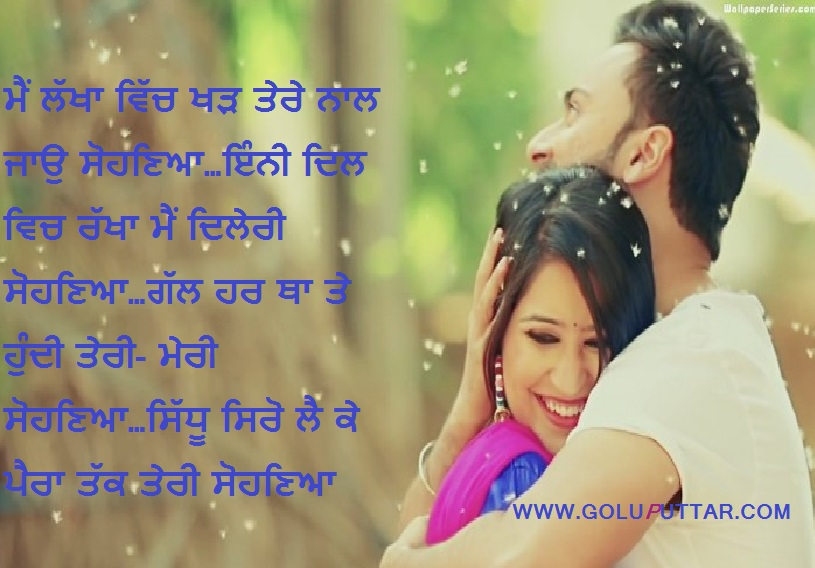 cute-punjabi-love-quote-and-sayings-78675v5v5v.jpg