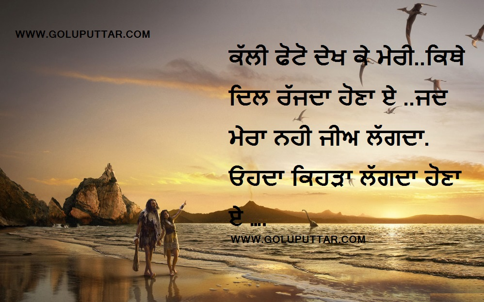cute punjabi love quote and sayings - 7868757657 Anchor Tattoos With Sayings