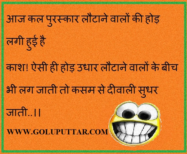 hindi jokes - unbiny8376e87