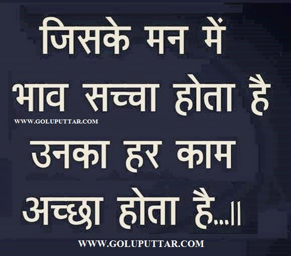 hindi thought of the day - 76756545